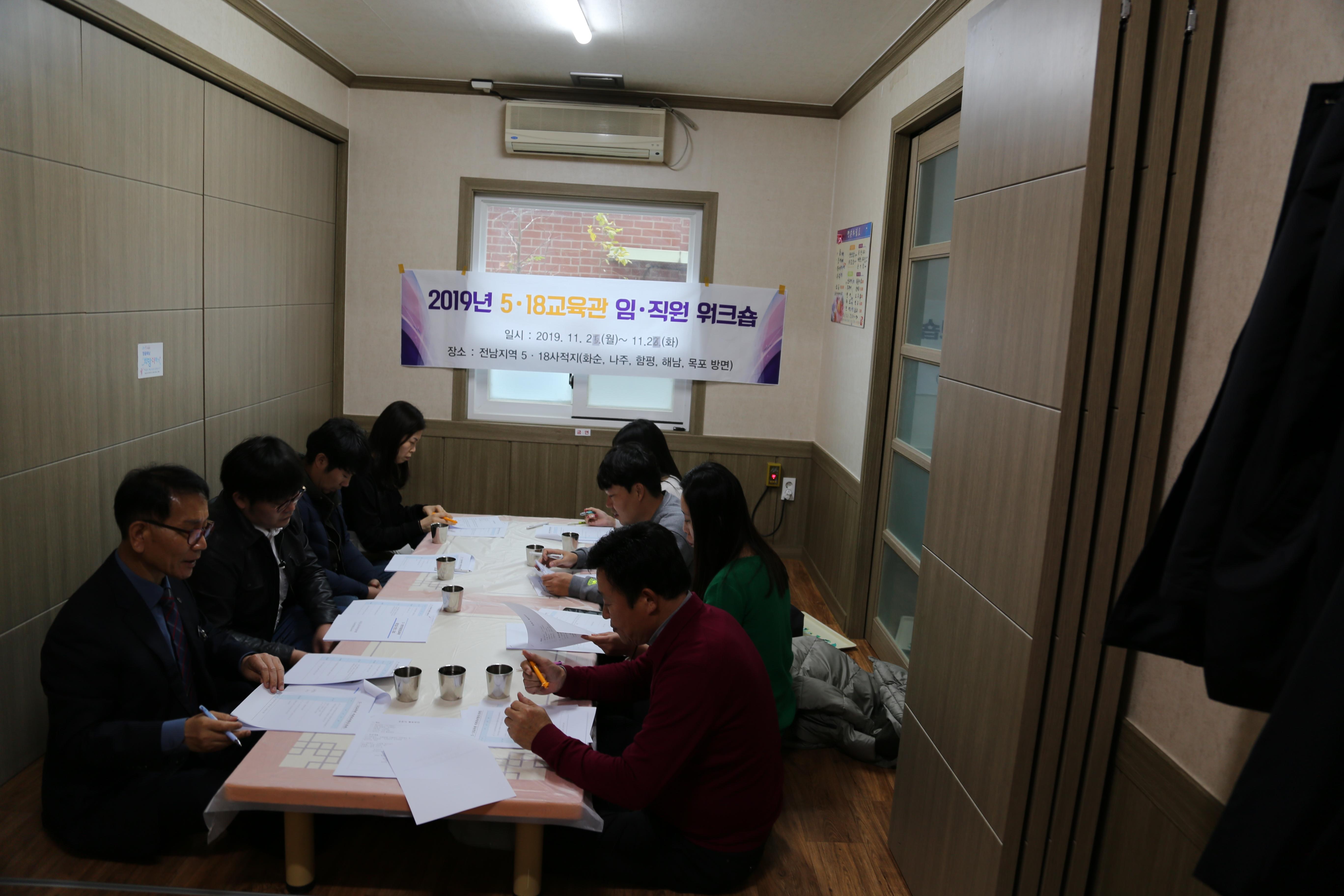 교육관 방전방안 논의 1.JPG